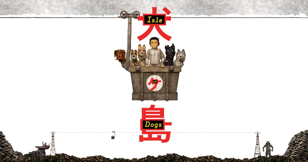 画像: 映画『犬ヶ島』オフィシャルサイト