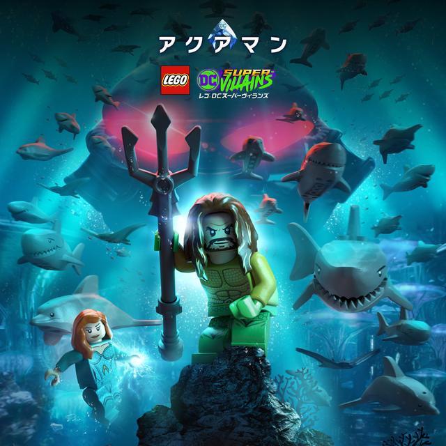 画像: 『レゴ(R)DC スーパーヴィランズ』映画『アクアマン』公開記念!「アクアマン バンドルパック」最新トレーラーにジェーソン・モモア登場!