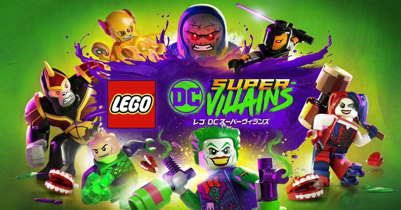 画像: レゴ® DCスーパーヴィランズ【公式サイト】|ワーナー ゲーム