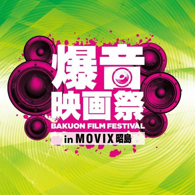 画像: 東京・MOVIX昭島での2回目の爆音映画祭、開催決定「ボヘミアン・ラプソディ」他、豪華10作品一挙上映