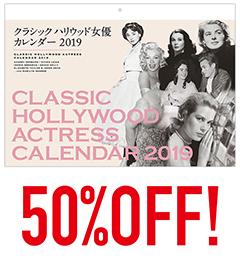 画像: クラシックハリウッド女優 カレンダー2019 【50%OFF】