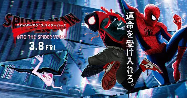 画像: 映画『スパイダーマン:スパイダーバース』 | オフィシャルサイト | ソニー・ピクチャーズ