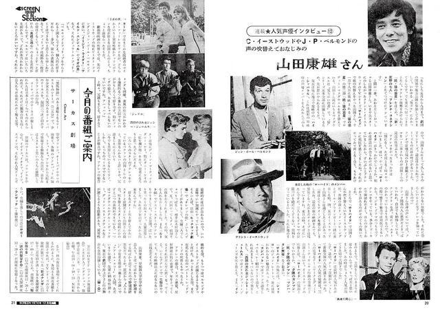 画像: クリント・イーストウッドの吹き替えといえばこの人、山田康雄さんのインタビュー