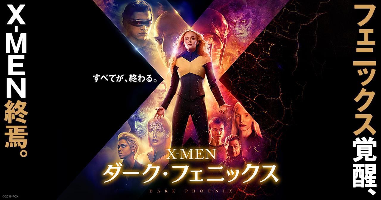 画像: 映画『X-MEN: ダーク・フェニックス』公式サイト 2019年6月21日(金)全国ロードショー