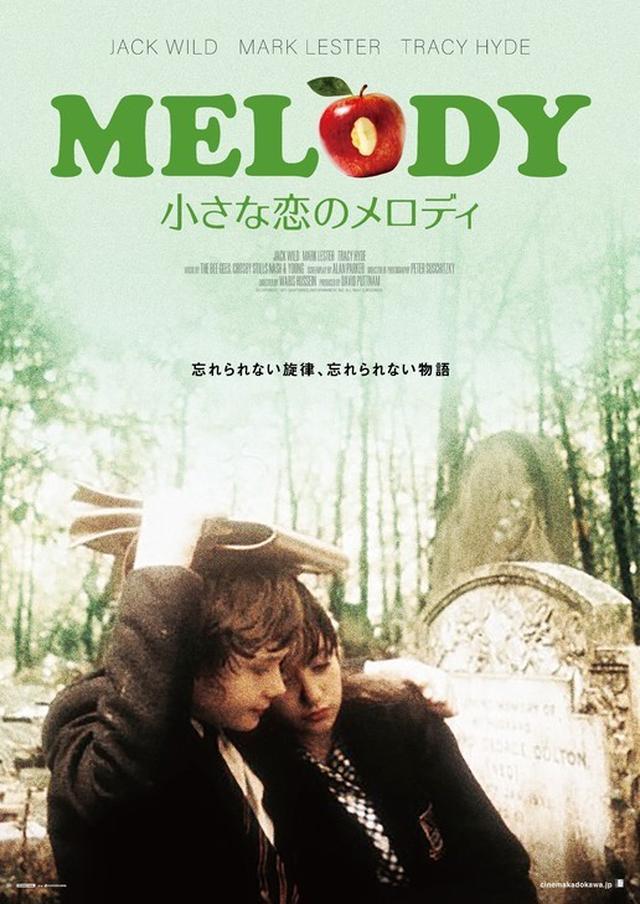 画像: 小さな恋のメロディオフィシャルサイト : 角川映画