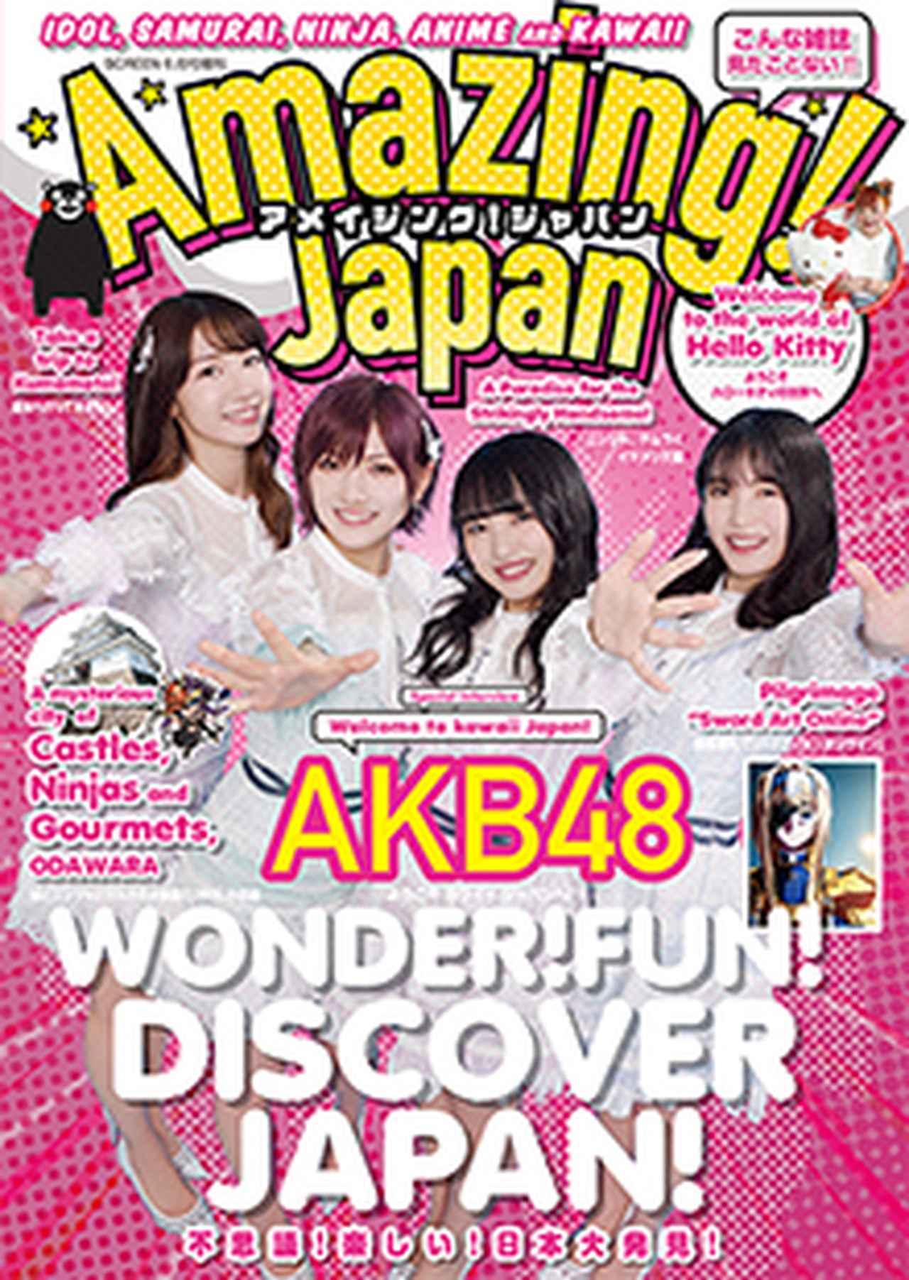 画像1: Amazing!Japan アメイジング! ジャパン