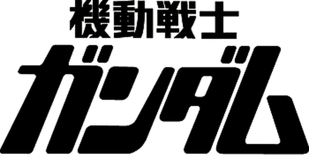 画像: 日本製人気キャラ、ハローキティ、ガンダムがハリウッドで映画化の動き - SCREEN ONLINE(スクリーンオンライン)