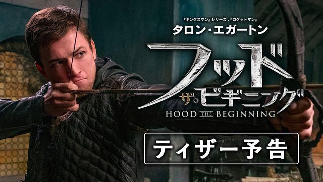 画像: 映画『フッド:ザ・ビギニング』ティザー予告【HD】2019年10月公開 youtu.be