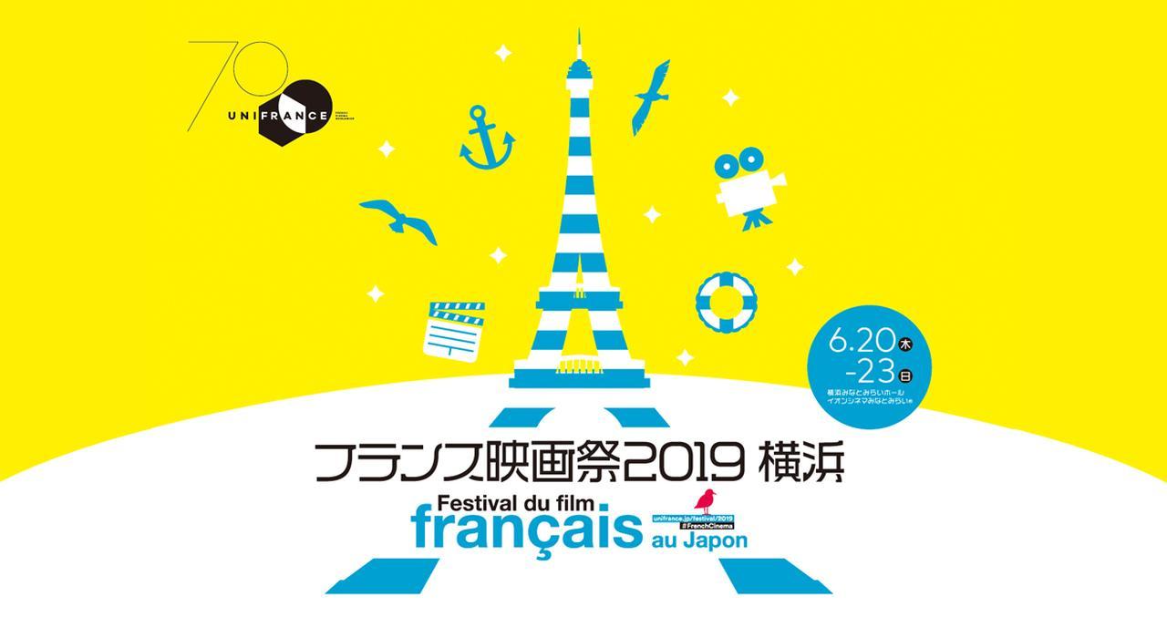 画像: フランス映画祭2019