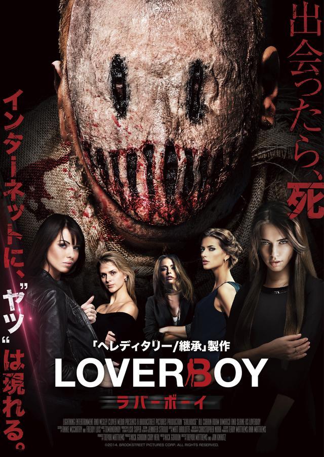 画像1: 『へレディタリー/継承』の製作チームが作った恐怖映画『ラバーボーイ』公開決定!
