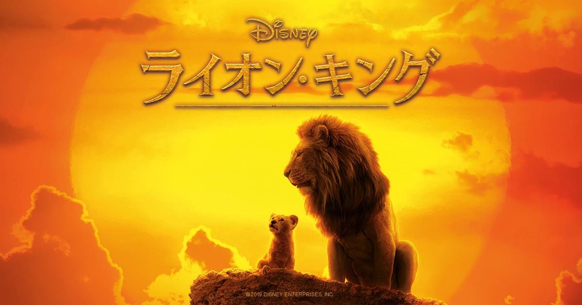 画像: ライオン・キング 実写映画 ディズニー公式