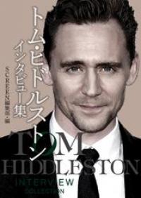 画像3: トム・ヒドルストン インタビュー集