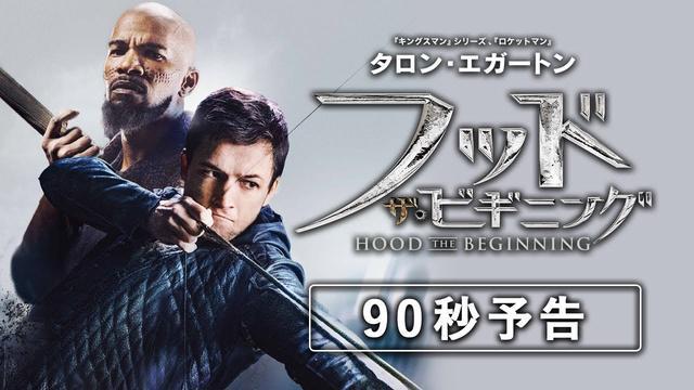 画像: 映画『フッド:ザ・ビギニング』予告【HD】2019年10月18日(金)公開 youtu.be