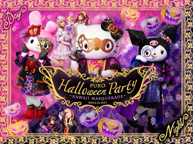 画像: PURO HALLOWEEN PARTY~KAWAII MASQUERADE~ | サンリオピューロランド