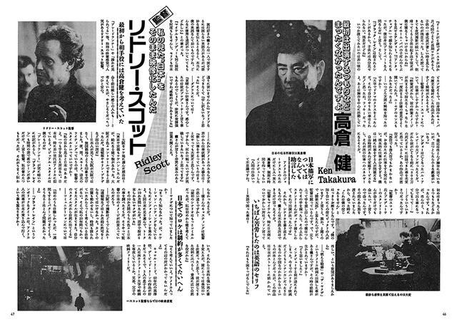 画像: 「ブラック・レイン」の撮影秘話を語るリドリー・スコット監督