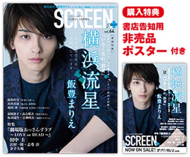 画像: 《重版出来!》【限定 非売品ポスター付き!!】Screen+プラス vol.64-SCREEN STORE