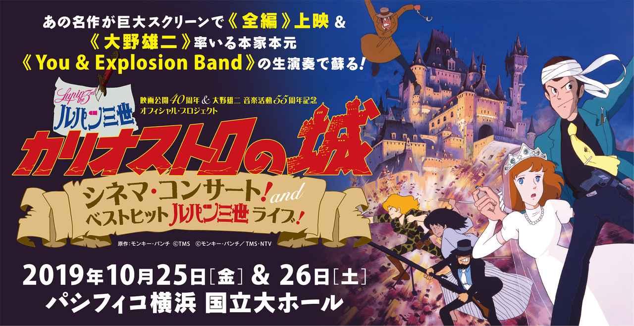 画像: 「ルパン三世 カリオストロの城」 原作:モンキー・パンチ (c)TMS (c)モンキー・パンチ/TMS・NTV
