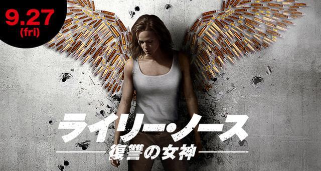 画像: 映画『ライリー・ノース 復讐の女神』公式サイト 9月27日(金)新宿バルト9ほか全国ロードショー