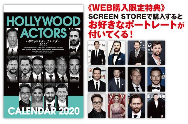 画像2: 《送料無料》ハリウッドスター カレンダー2020