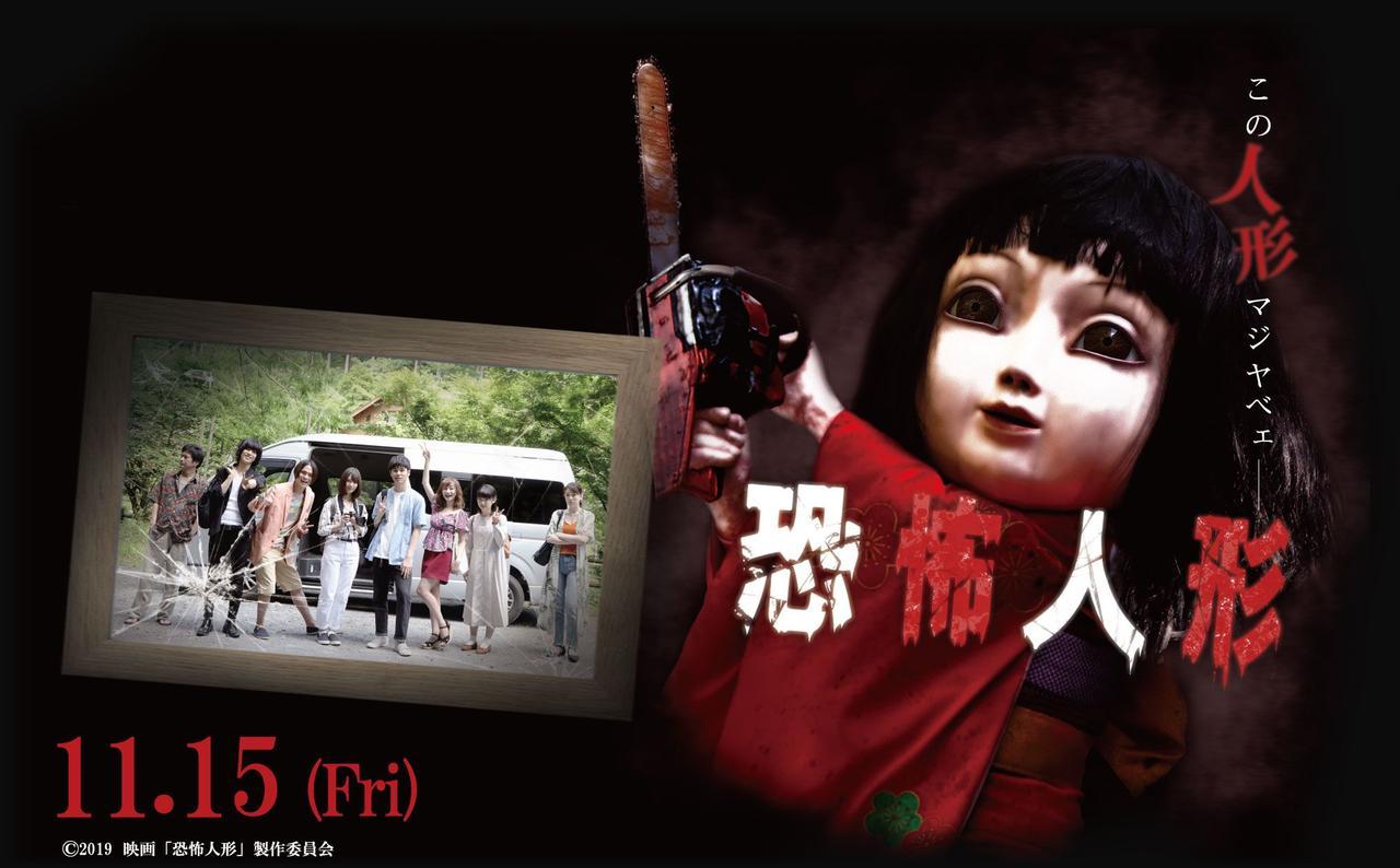 画像: 映画『恐怖人形』公式サイト