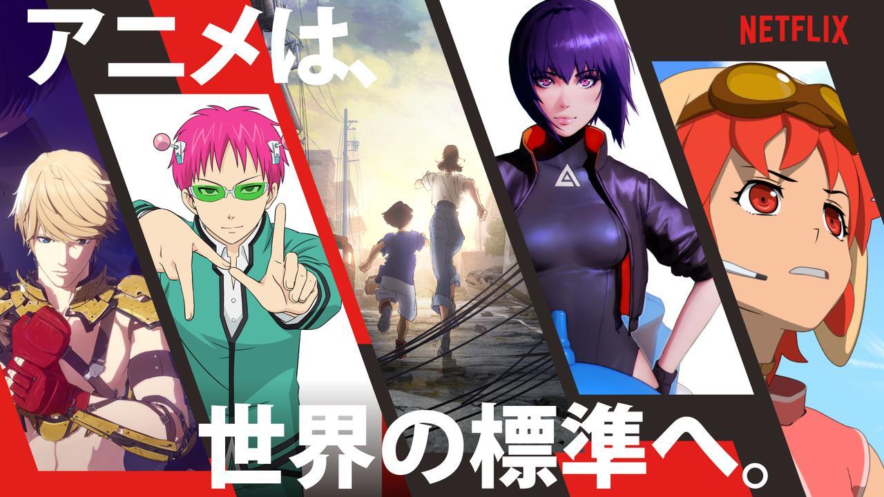 画像: Netflixアニメ2019年秋から2020年のラインナップが発表!