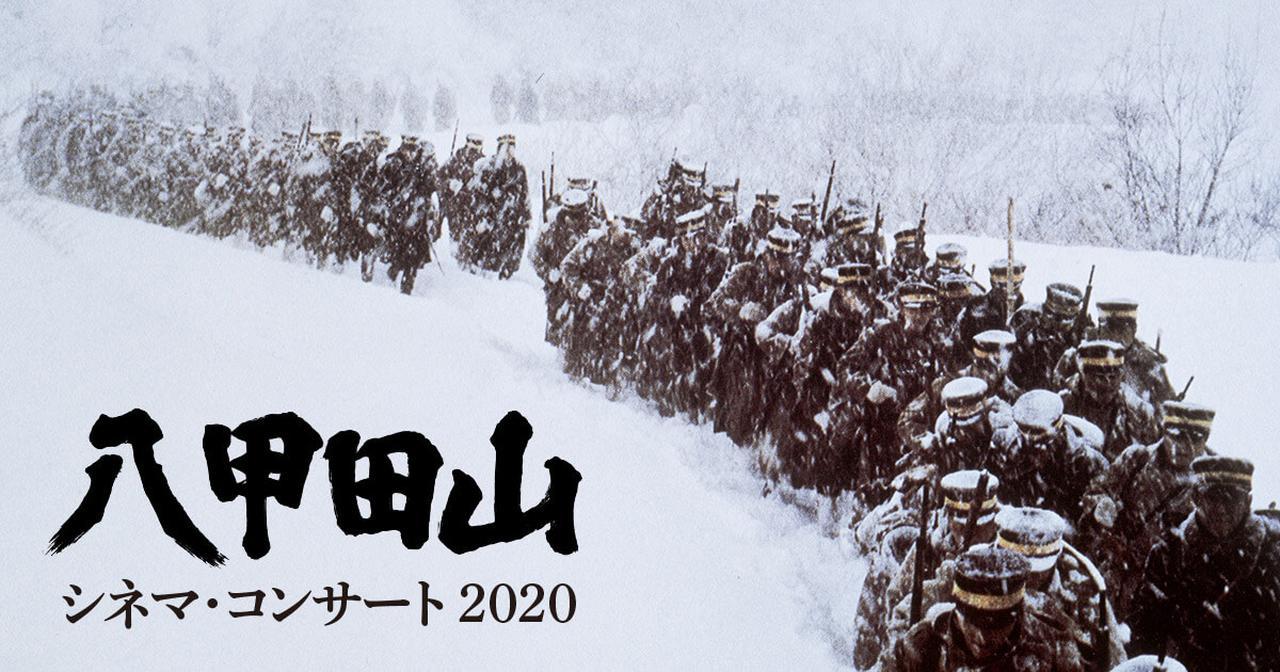 画像: 映画『八甲田山』シネマ・コンサート2020   PROMAX