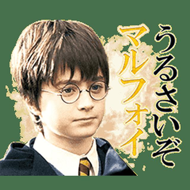 画像: Everyday Magic! Animated Harry Potter – LINE stickers | LINE STORE