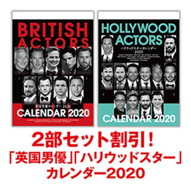 画像: 「冬のボーナスフェア」【送料無料】2部セット割引!「ハリウッドスター」「英国男優」 カレンダー 2020 【購入特典ポートレート付き】