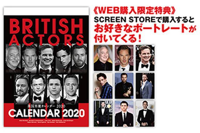 画像: 「冬のボーナス キャンペーン」【送料無料】 【購入特典ポートレート付き】 英国男優カレンダー 2020