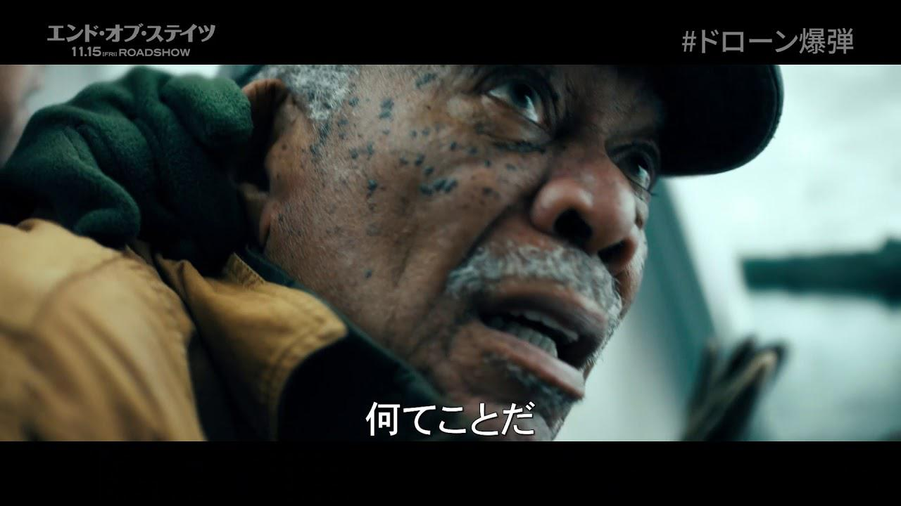 画像: 『エンド・オブ・ステイツ』ドローン爆弾の恐怖 特別映像 youtu.be