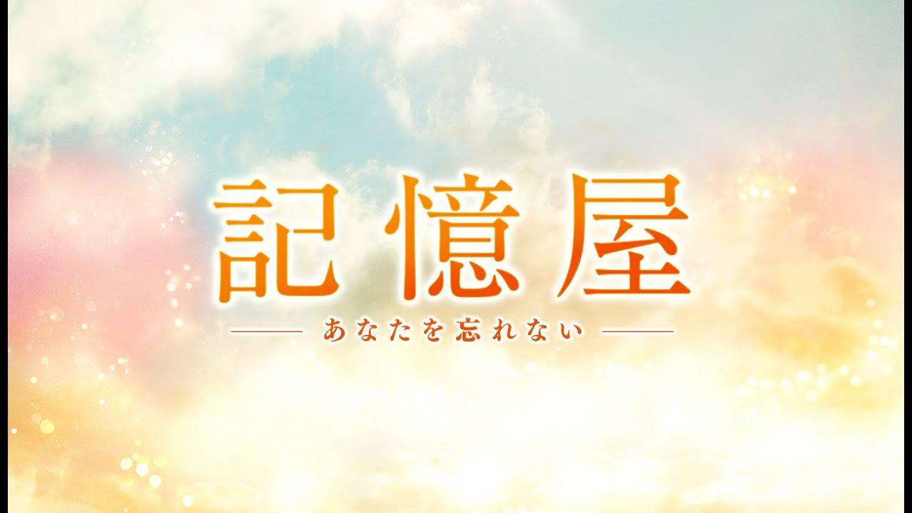 画像: 映画『記憶屋 あなたを忘れない』予告編 1月17日(金)全国ロードショー www.youtube.com