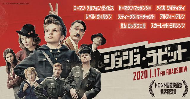 画像: 映画『ジョジョ・ラビット』公式サイト