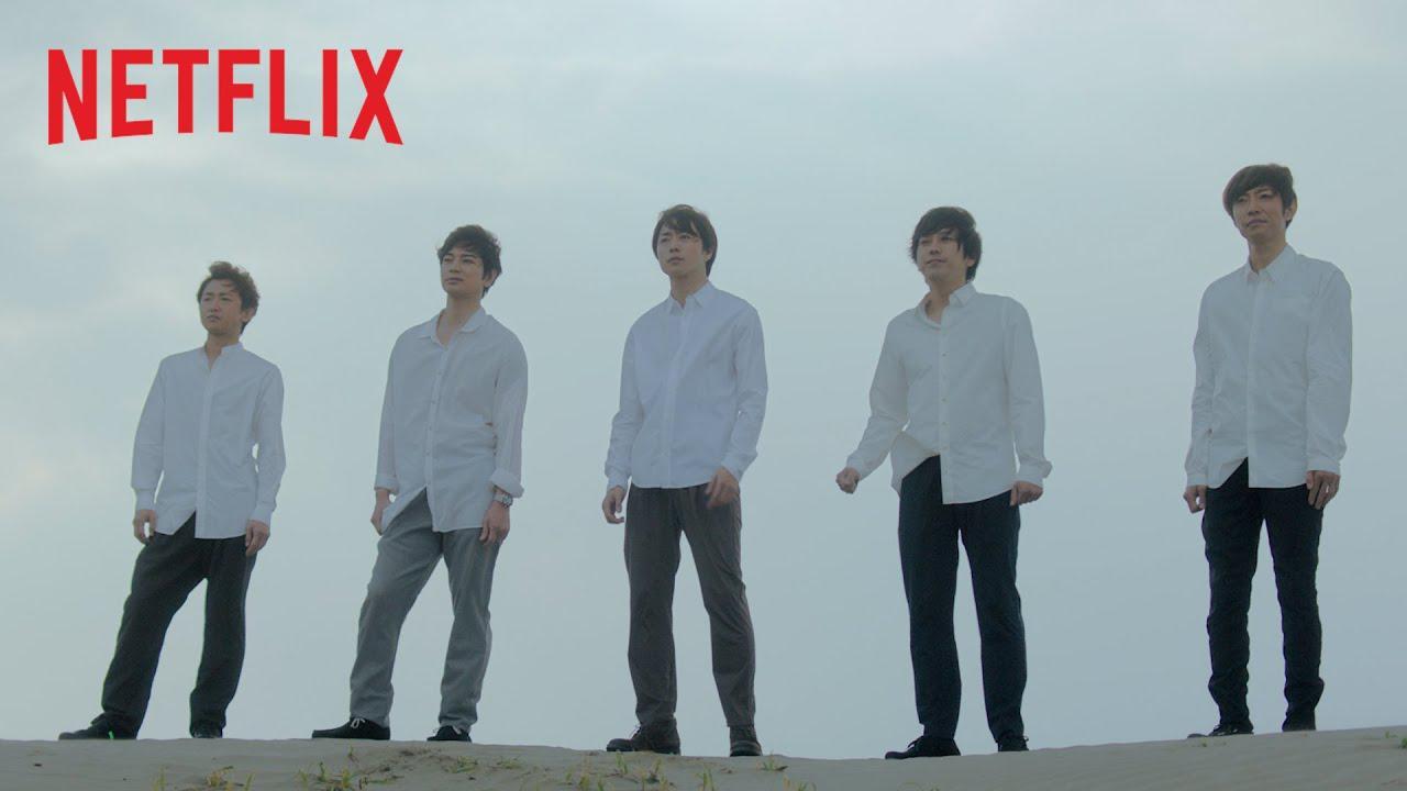 画像: 『ARASHI's Diary -Voyage-』予告編 - Netflix www.youtube.com