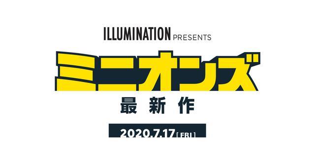 画像: 映画『ミニオンズ 最新作』公式サイト