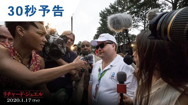 画像: 映画『リチャード・ジュエル』30秒予告 2020年1月17日(金)公開 youtu.be