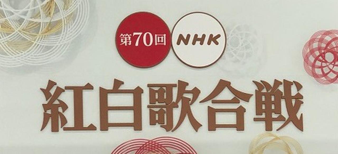 画像: 第70回NHK紅白歌合戦 出場歌手の曲目決定! - SCREEN ONLINE(スクリーンオンライン)