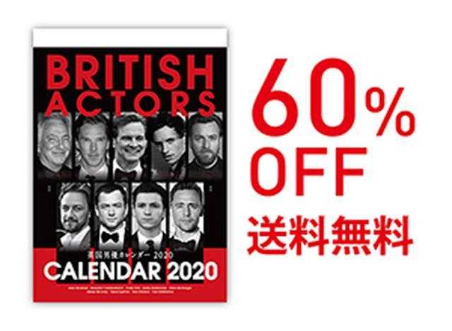 画像: 【60%OFF】【送料無料】 英国男優カレンダー 2020-SC