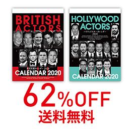 画像: 【62%OFF】【送料無料】2部セット割引! 「ハリウッドスター」「英国男優」 カレンダー 2020