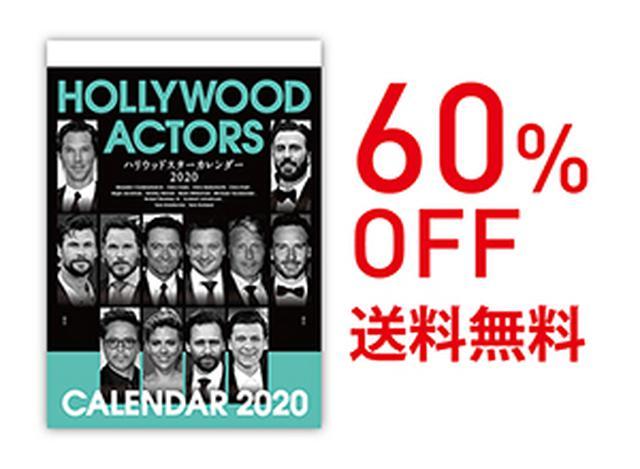画像: 【60%OFF】【送料無料】 ハリウッドスター カレンダー 2020