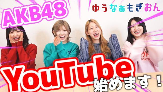 画像: 【AKB48】ゆうなぁもぎおんYouTuberになります! youtu.be
