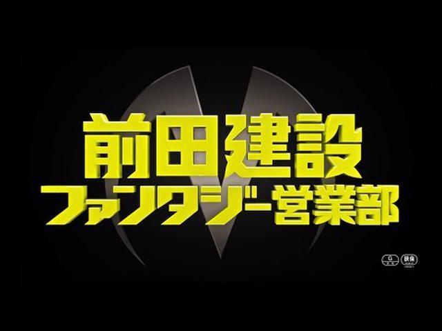 画像: 映画『前田建設ファンタジー営業部』 予告 youtu.be