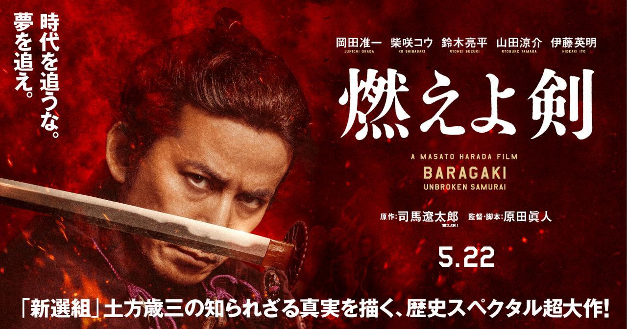 画像: 映画『燃えよ剣』公式サイト 2020年5月22日公開!