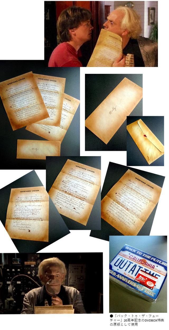 画像: ★「バック・トゥ・ザ・フューチャーPART2/PART3」(1989/1990)/エメット・ブラウン博士からマーティへのレター(実使用)