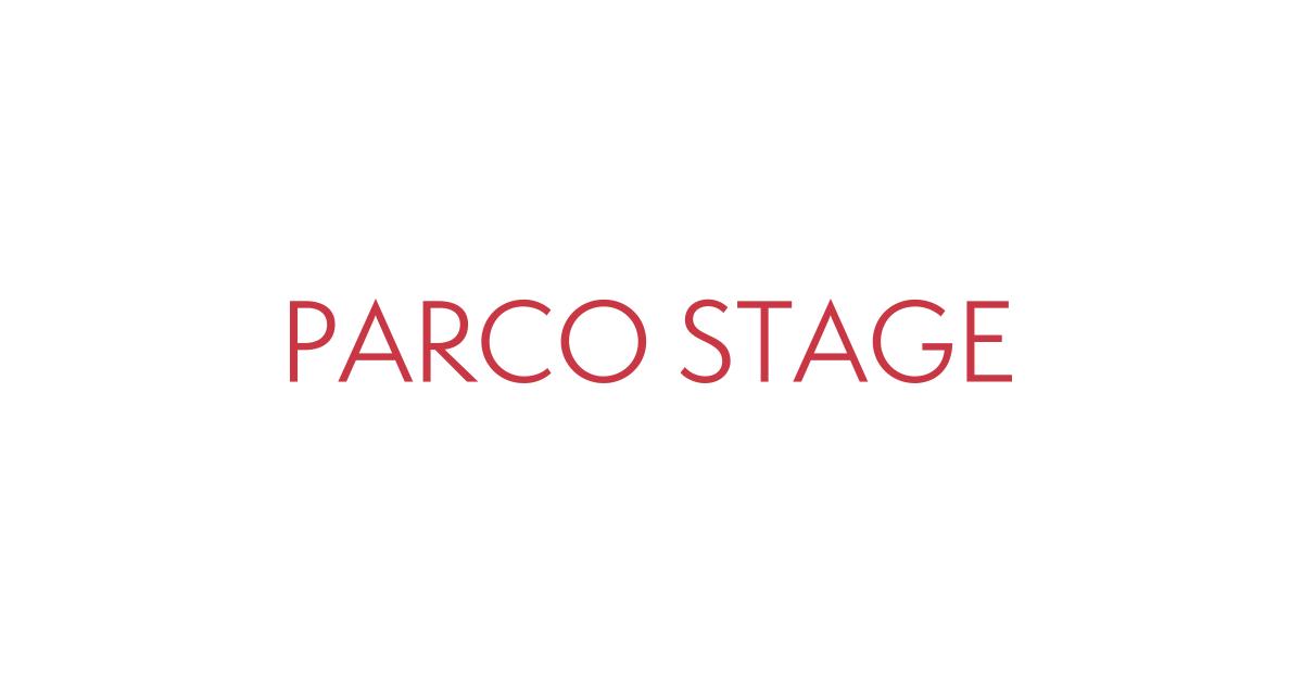 画像: PARCO STAGE|パルコ