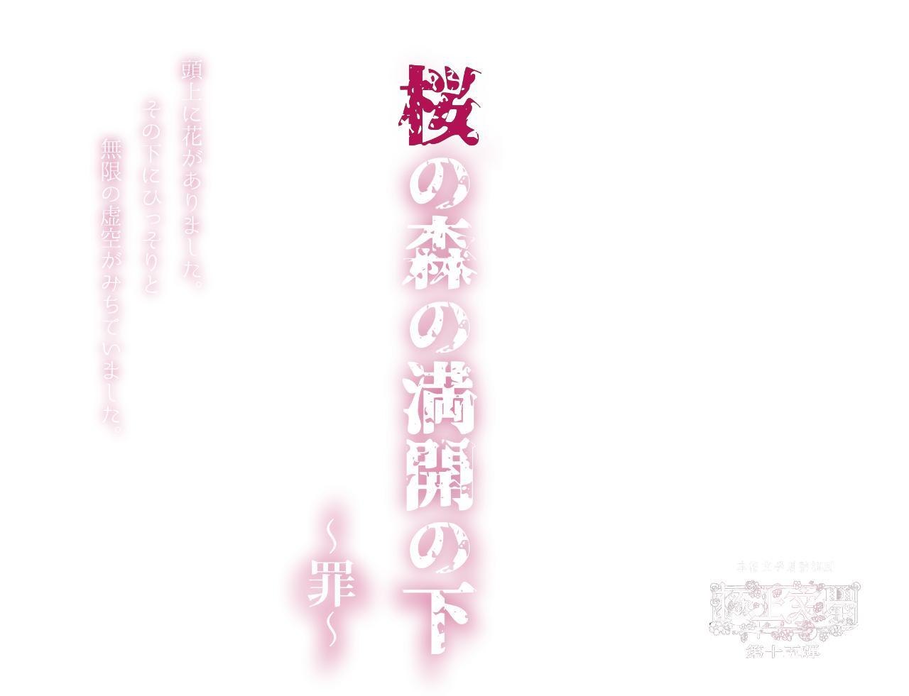 画像: 桜の森の満開の下