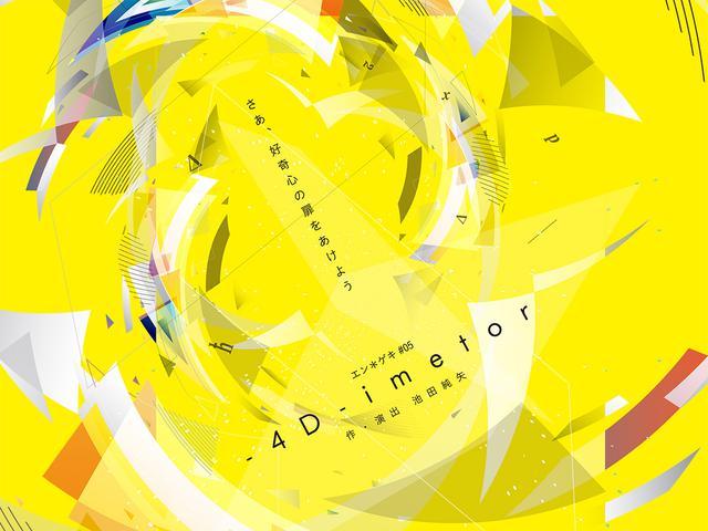 画像: エン*ゲキ#05【–4D–imetor】