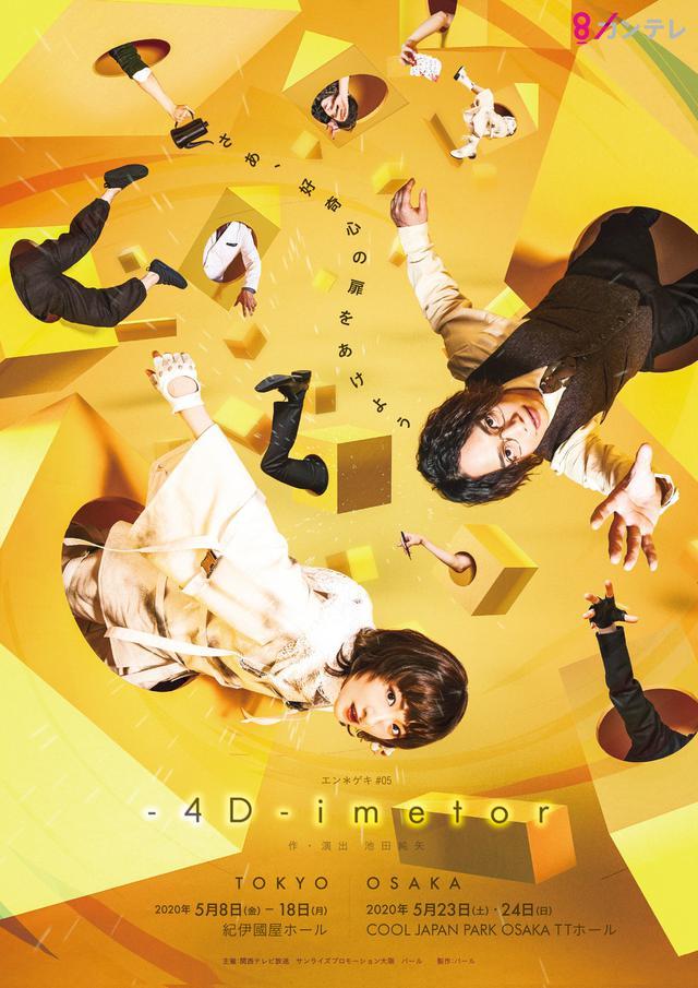 画像: W主演の生駒里奈(左)と池田純矢(右)