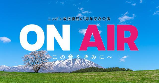 画像: 舞台「ON AIR ~この音をきみに~」~ 公式ホームページ   ニッポン放送開局65周年記念公演   出演キャスト、公演日程、チケット情報など