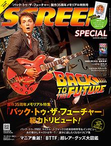 画像: SCREEN(スクリーン)スペシャル 「バック・トゥ・ザ・フューチャー」メモリアル特別号-SCREEN STORE