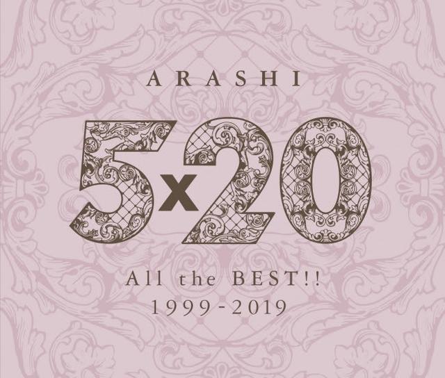 画像: アルバム・オブ・ザ・イヤー(邦楽) 5×20 All the BEST!! 1999-2019 / 嵐